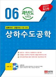 상하수도공학(2017)(개정증보판 18판)(CD1장포함)(과년도 시리즈 06)