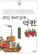 조선 최대 갑부 역관
