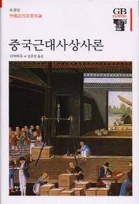 중국근대사상사론 /한길사/3-090003