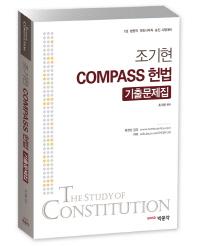 헌법 기출문제집(조기현 Compass)
