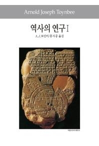 역사의 연구. 1(세계사상전집 48)