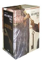 2천년 동안의 정신 세트 (케이스포함)(무료배송)