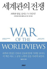 세계관의 전쟁