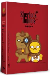 셜록 홈스: 주홍색 연구(카카오프렌즈 스페셜 에디션)