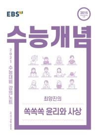 고등 최양진의 쏙쏙쏙 윤리와 사상(2021 수능대비)
