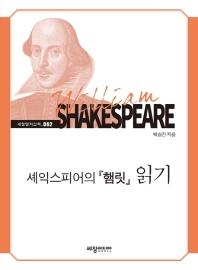 셰익스피어의 햄릿 읽기(세창명저산책 62)