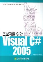 초보자를 위한 VISUAL C# 2005