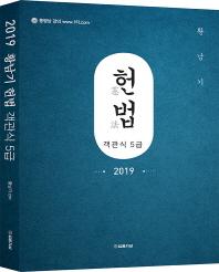 황남기 헌법 객관식 5급(2019)