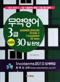 무역영어 3급(30일 완성)(2011)(개정판 2판)