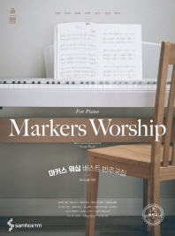 마커스 워십 베스트 반주곡집: 빠른곡 편(피아노를 위한)(스프링)