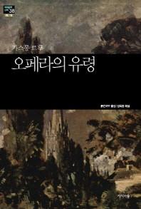 오페라의 유령(세계문학산책 38)