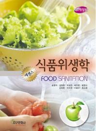 식품위생학(에센스)(개정판 2판)