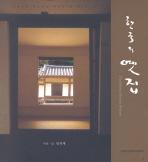 한국의 옛집(스프링)