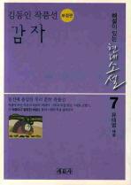 감자: 김동인 작품선(보정판)(해설이 있는 현대소설 7)