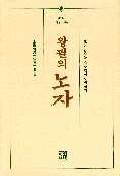 왕필의 노자(원전총서)