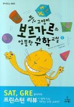 별난 고양이 보르가르의 엉뚱한 수학 교실 1(주니언스 6)(양장본 HardCover)