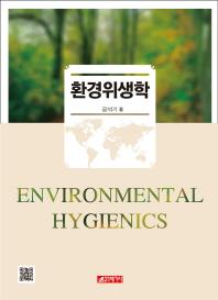 환경위생학