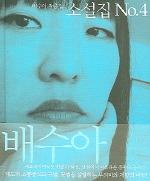 소설집 NO.4(개정판)