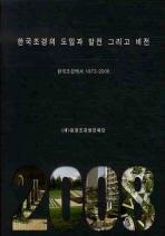 한국조경의 도입과 발전 그리고 비전: 한국조경백서 1972-2008