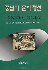 중남미 문학정선
