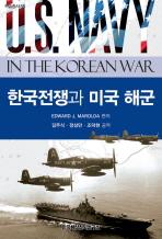 한국전쟁과 미국 해군