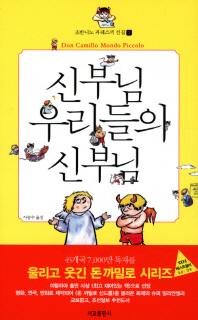 신부님 우리들의 신부님 ▼/서교출판사[1-460023]