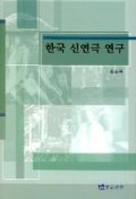 한국 신연극 연구