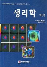 생리학 (제3판)