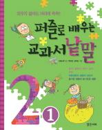 퍼즐로 배우는 교과서 낱말 2-1