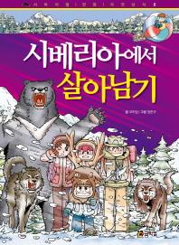 시베리아에서 살아남기(개정판)(서바이벌 만화 자연상식 8)