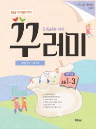 초등 1~3학년 수학 과학 꾸러미 영재학습 종합서(2018)(I&I(아이 앤 아이))