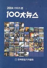 기자가 본 100대 뉴스 세트(2004)(전2권)