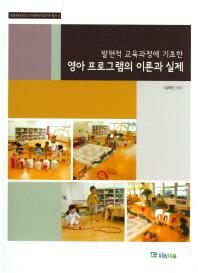 영아 프로그램의 이론과 실제(발현적 교육과정에 기초한)(이화여자대학교 이화어린이연구원 총서 6)