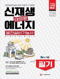 신재생에너지발전설비기능사(태양광) 필기 한권으로 끝내기(2018)(태양광발전설비 분야 전문가가 집필한)(?