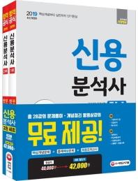 신용분석사 무료동영상으로 한번에 끝내기 세트(2019)(개정판)(전2권)