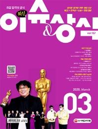 최신 이슈&상식(2020년 3월호 제157호)