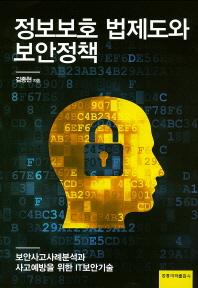 정보보호 법제도와 보안정책 /새책수준  ☞ 서고위치:ST 3