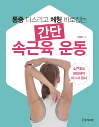간단 속근육 운동(통증 다스리고 체형 바로잡는)