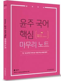 윤주 국어 핵심 마무리 노트(2016)(합격하는)(공단기) #