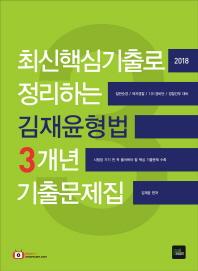 최신핵심기출로 정리하는 김재윤 형법 3개년 기출문제집(2018)