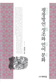 평창방언 성조와 언어 분화(양장본 HardCover)