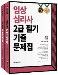 임상심리사 2급 필기 기출문제집 세트(2018)(전2권)