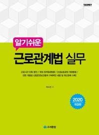 근로관계법 실무(2020)(알기쉬운)(개정판)