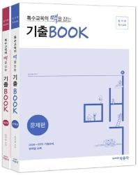 기출BOOK 문제편+해설편 세트(특수교육의 맥을 잡는)(전2권)