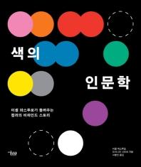 색의 인문학