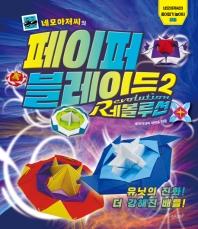 네모아저씨의 페이퍼 블레이드. 2: 레볼루션(네모아저씨의 종이접기 놀이터 03)