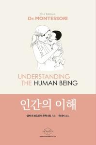 인간의 이해(개정판 2판)
