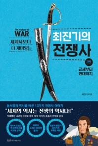 최진기의 전쟁사. 2: 근세부터 현대까지(세계사보다 더 재미있는)