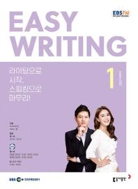이지 라이팅(Easy Writing)(1월호)