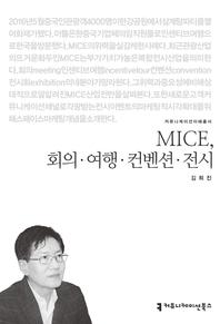 MICE, 회의 여행 컨벤션 전시